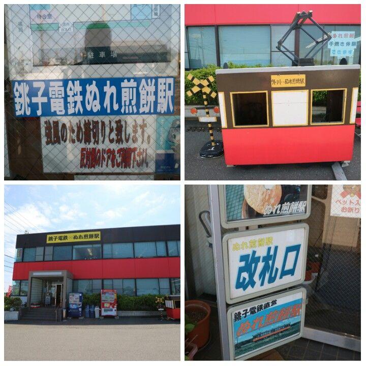 銚子電鉄ぬれ煎餅駅@千葉・銚子  2017.04.25