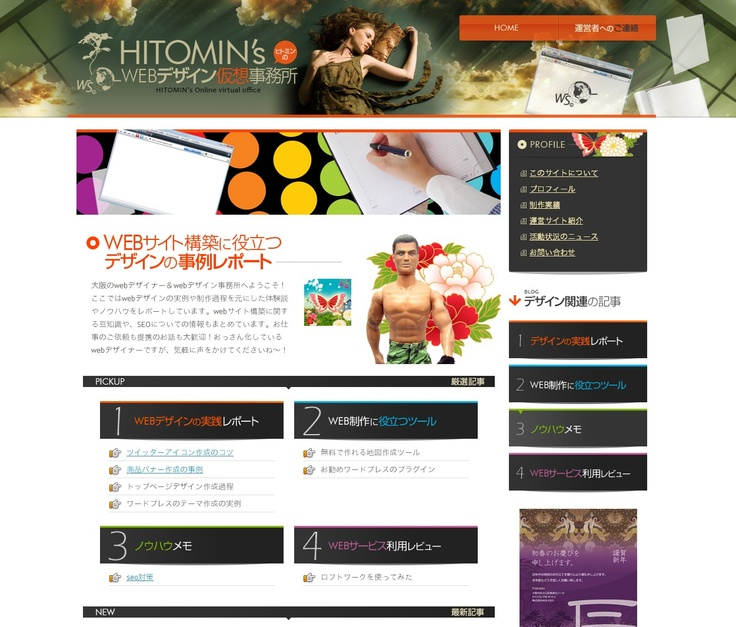 webデザイン事務所 - web制作を外注可能!大阪webデザイナー    (via http://design-office.net/ )
