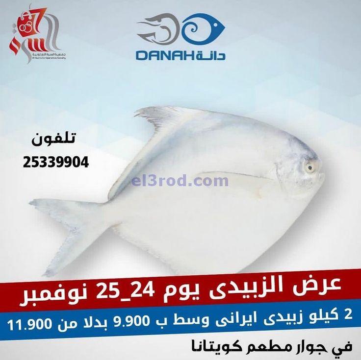 عروض جمعية السرة التعاونية 24 حتى 25 11 2020 Kuwait Offer Ill