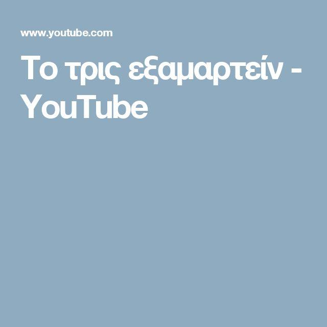 Το τρις εξαμαρτείν - YouTube
