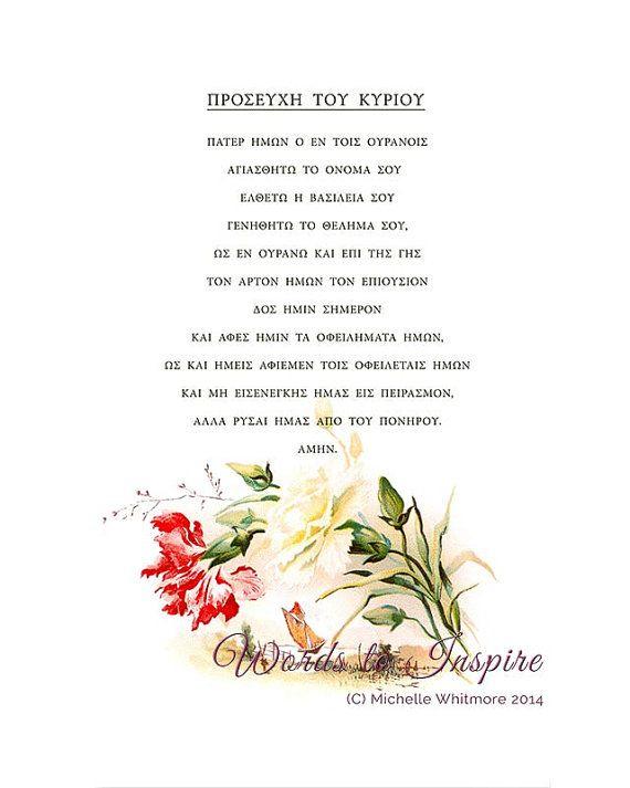 The Lord's Prayer, Greek version (Matthew 6: 9-13 ...