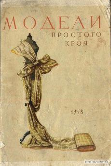 Модели простого кроя. 1958 года! (трафик) / Выкройки ретро / ВТОРАЯ УЛИЦА