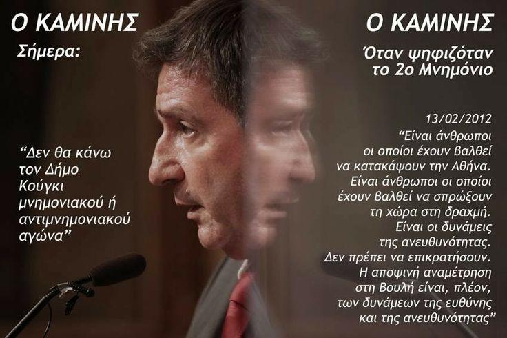 "avanti popolo: Ο ""υπερκομματικός"" Καμίνης με το κόμμα του μνημονί..."
