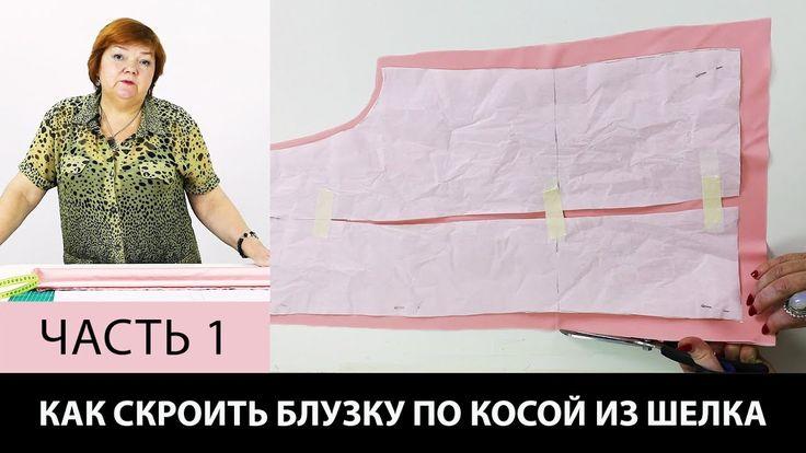 Как сделать выкройку блузки по косой с воланами из шелка Как сшить блузк...