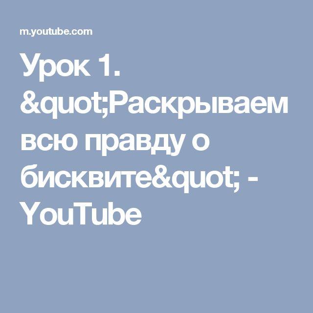 """Урок 1. """"Раскрываем всю правду о бисквите"""" - YouTube"""