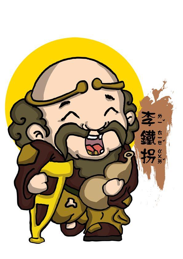 李鐵拐 - Lǐ Tiě Guǎi