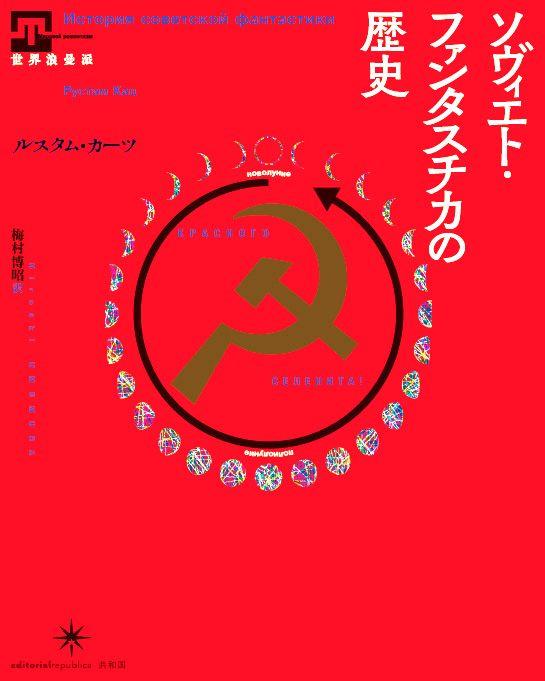 革命後のソ連文学史は、ファンタスチカ(SF+幻想文学)による権力闘争の歴史だった! 本国ロシアでは社会学者や報道関係者が「事実」として引用した、教科書に載ってはならないメタフィクション、まさかの日本語版刊行! - 引用:版元ドットコム