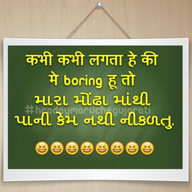 Fun Time Quotes In Hindi: Gujarati Funny Joke
