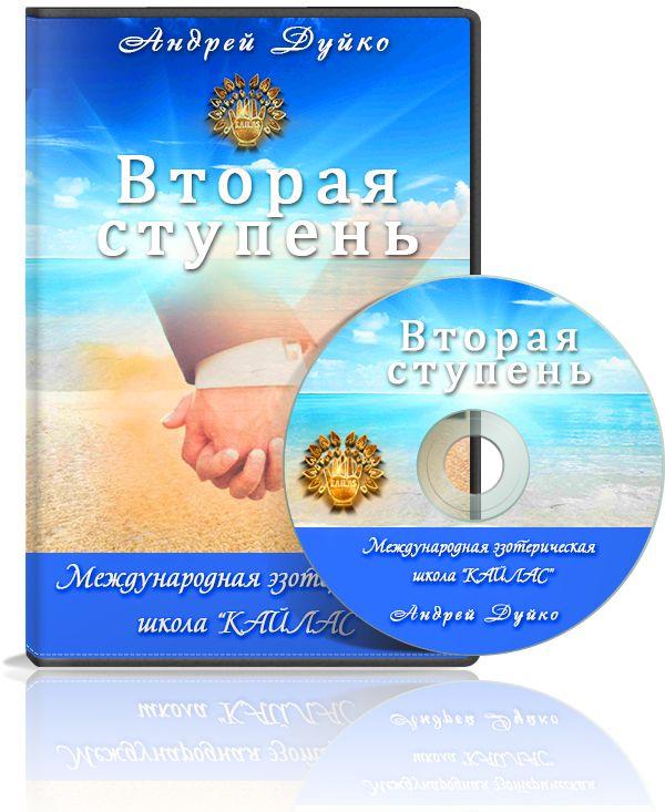 Это возможность получить огромный резерв энергии сексуального плана, увеличить жизненный ресурс человека, привлечь любовь или укрепить ваши семейные отношения.