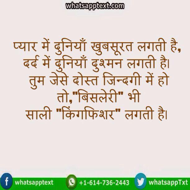 Dating SMS en hindi
