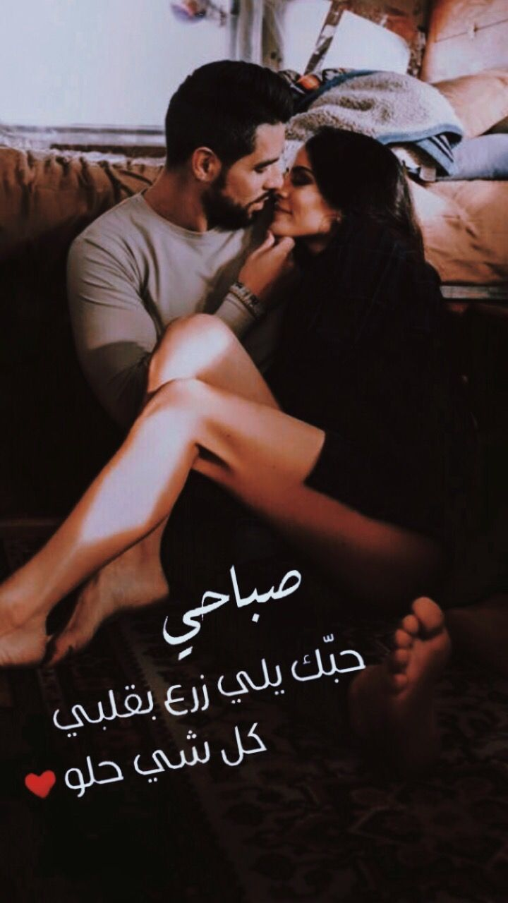 Pin By ام أيھم التكمه چي On صبـــاح الخيــر Love Quotes With Images Sweet Love Quotes Unique Love Quotes