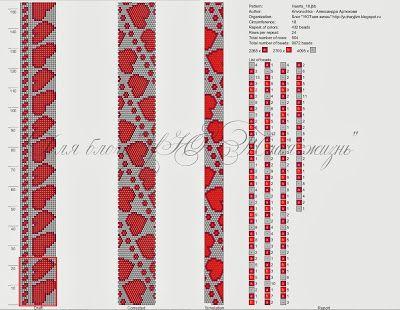 """Схема """"Сердечки"""" для вязания бисерного жгута на 18 бисерин :: УЮТная жизнь - блог о рукоделии и не только hearts crochet rope;)"""