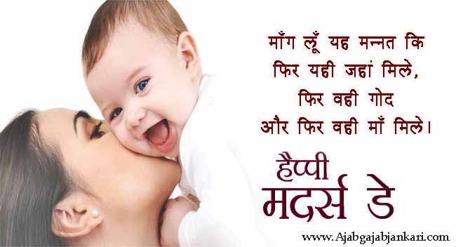 Happy Mothers Day Wishes In Hindi मदर स ड श भक मन सन द श मय फ ट क Happy Mothers Day Wishes Mother Day Wishes Day Wishes