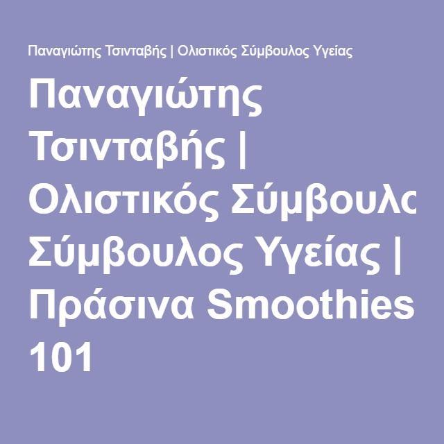 Παναγιώτης Τσινταβής   Ολιστικός Σύμβουλος Υγείας   Πράσινα Smoothies 101