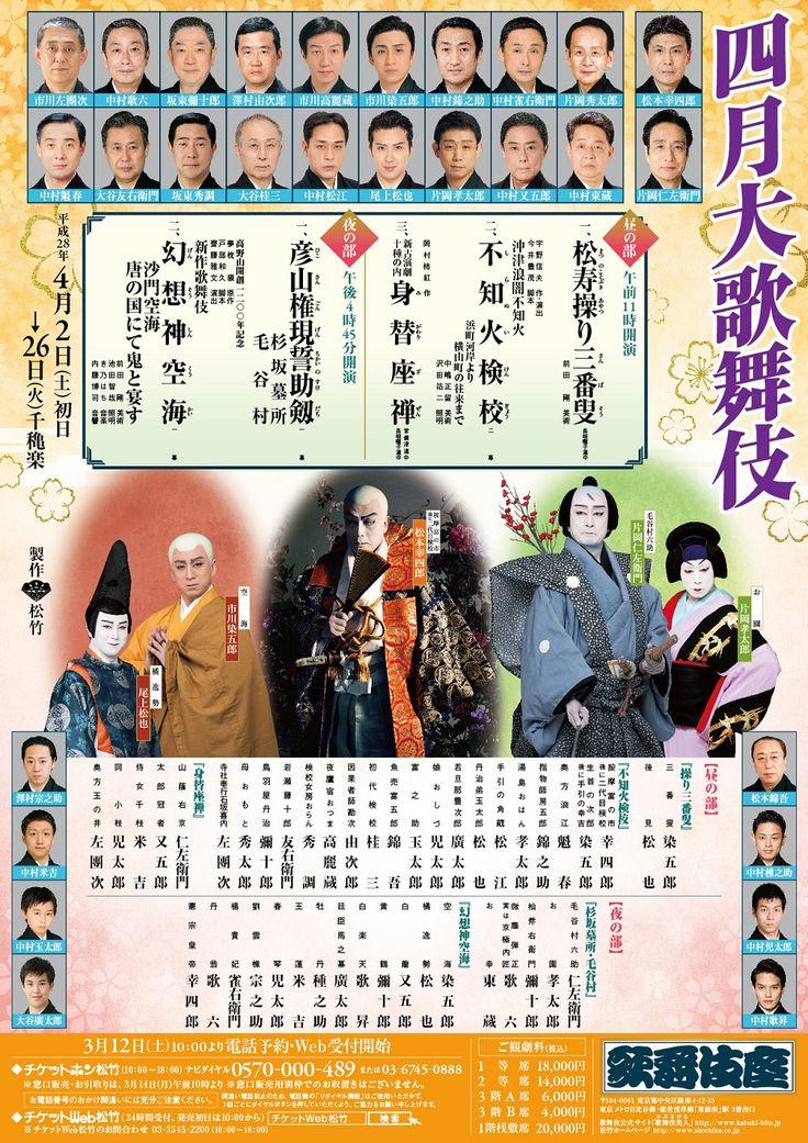 四月大歌舞伎 | 歌舞伎座 | 歌舞伎美人(かぶきびと)