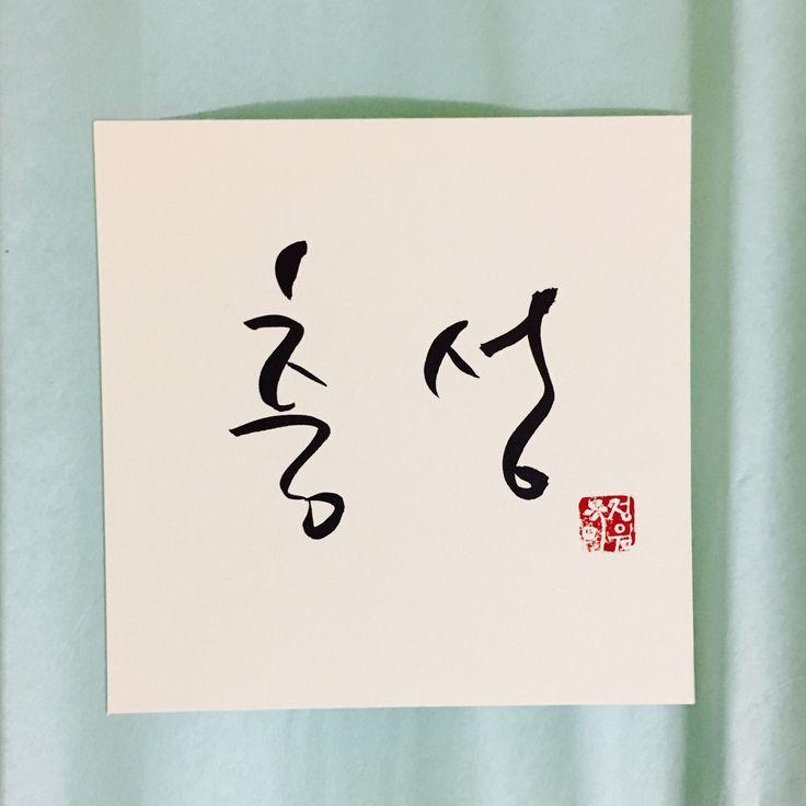 Korean calligraphy 'Loyalty'