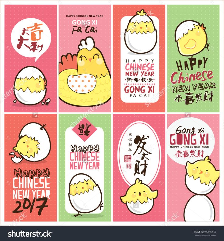 Set Of 2017 Chinese New Year Cards. Translation Of Chinese Text: Auspicious…