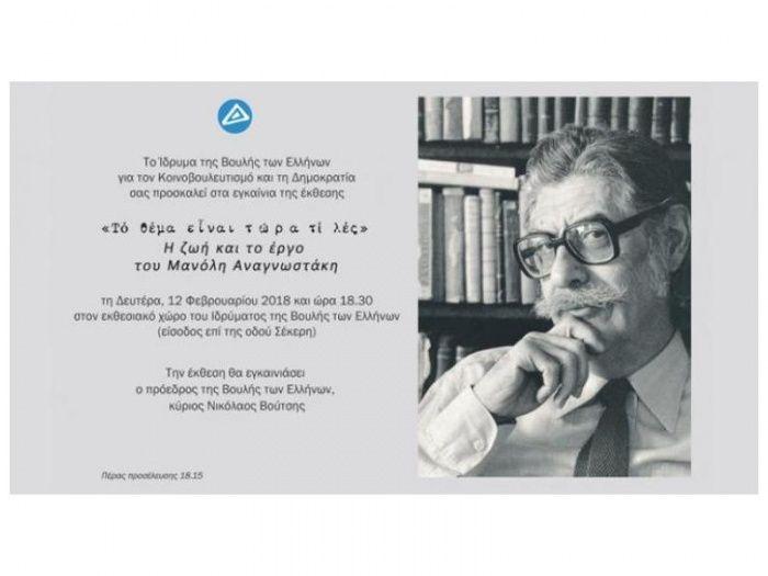 Έκθεση για τη ζωή και το έργο του ποιητή Μανόλη Αναγνωστάκη από το Ίδρυμα της Βουλής των Ελλήνων #Readers #Books