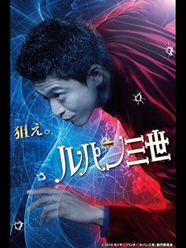 150308 「ルパン三世」【TBSオンデマンド】 ~ 小栗旬