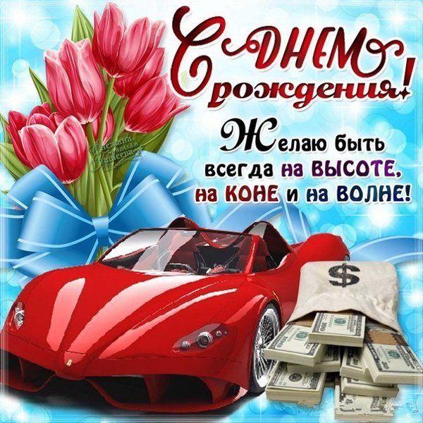 Otkrytki S Dnem Rozhdeniya Muzhchine Happy Anniversary Birthday Wishes Toy Car