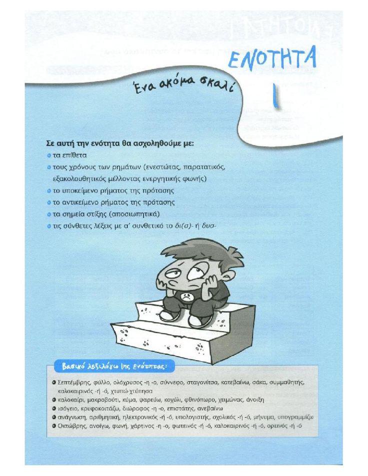 Γραμματική και συντακτικό για Δ' Δημοτικού-ενότητα 1
