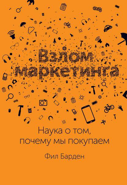 Взлом маркетинга. Наука о том, почему мы покупаем   В этой книге поведение потребителей анализируется с помощью современной науки о принятии решений. Автор рассказывает о том, почему люди совершают покупки, что происходит в сознании покупателя, когда он принимает решение, и как можно использовать последние научные знания в своей маркетинговой деятельности. #пинтерест #пинтераст #пинми