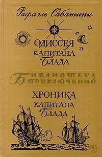 Одиссея Капитана Блада. Хроника капитана Блада — Рафаэль Сабатини. Детская литература, 1969