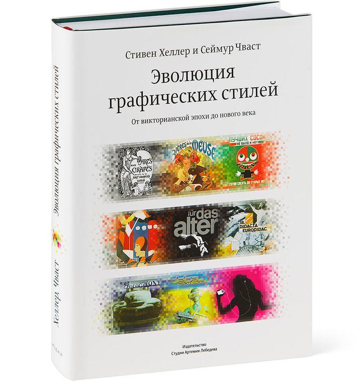«Эволюция графических стилей» Стивена Хеллера иСеймура Чваста