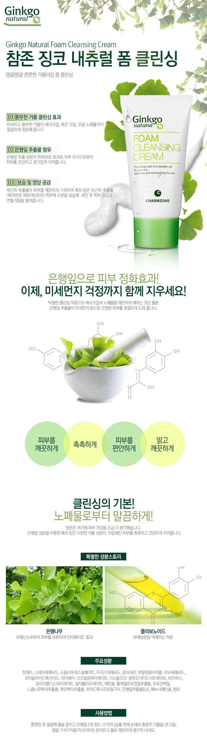 참존 징코 내츄럴 라인 - 클렌징폼/티슈/크림/워터 상세페이지제작