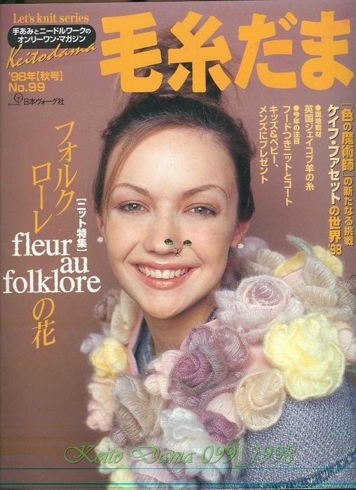 Keito Dama 1998 №099