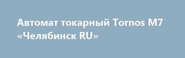Автомат токарный Tornos M7 «Челябинск RU» http://www.pogruzimvse.ru/doska27/?adv_id=2181 Продам автомат токарный горизонтальный прутковый Tornos M7. Количество токарного инструмента: Держателей карт: 5 единиц. Макс диаметр обработки: 7 мм. Бабки ход: 60 мм. Скорость вращения шпинделя: 10 000 об/мин. Размеры: 1250*800 мм. Вес: 650 кг. Максимальный диаметр резьбы М6. Производитель: Tornos Bechler, Швейцария. В количестве 49 единиц. 1989-1993 годов выпуска, рабочих, комплектных, с оснасткой…