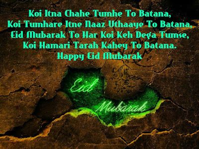 Beautiful images of eid mubarak 2016    You May Be More Shayari   2 Line Attitude Shayari 4 Line Shayari Best 2 Line Shayari Bewafa Shayari Funny Shayari Good Morning Shayari Heart Touching Shayari Hindi Love Shayari Hindi Shayari Love Sad Shayari Motivational Shayari New 2 Line Shayari Romantic Shayari Romantic Shayari For Girlfriend Romantic Shayari For Love Sad Shayari Sms Shayari Valentines Day Shayari Yaad Shayari Zindagi Shayari   Beautiful images of eid mubarak 2016 Bewafa Shayari…