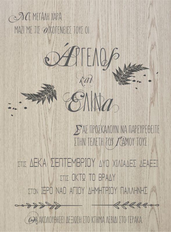 Προσκλητήριο γάμου με φύλλα και κλαδιά σε μπέζ ξύλο