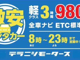 3時間980円~テラモレンタカー