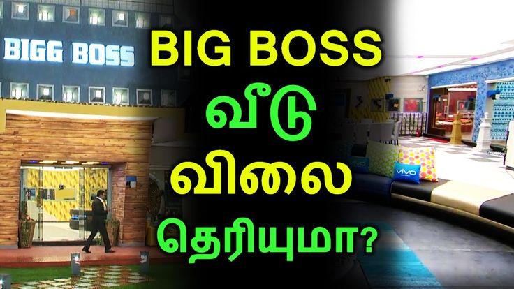 BIG BOSS வீடு விலை தெரியுமா?   Big Bigg Boss   Tamil Cinema News   Latest KollywoodDo you know Bigg Boss house rate? BIG BOSS வீடு விலை தெரியுமா? Bigg Boss is a famous reality show where participants a... Check more at http://tamil.swengen.com/big-boss-%e0%ae%b5%e0%af%80%e0%ae%9f%e0%af%81-%e0%ae%b5%e0%ae%bf%e0%ae%b2%e0%af%88-%e0%ae%a4%e0%af%86%e0%ae%b0%e0%ae%bf%e0%ae%af%e0%af%81%e0%ae%ae%e0%ae%be-big-bigg-boss-tamil-cinema-news-lates/