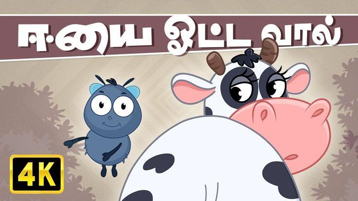 Cow Rhymes for Kids | Vellai Pasu | Vedikkai Padalgal | Chellame Chellam...