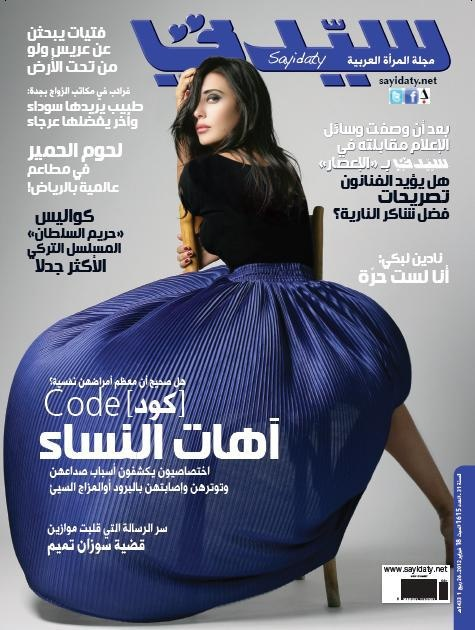 """Nadine Labaki the famous Lebanese actor and the director of the most successful Lebanese film """"Sokar Banet, Hala2 la Wein"""" looks charming on the front cover of Sayidaty Magazine 1615"""