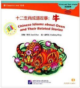 Китайские Идиомы О Волов и Их Родственные Рассказы