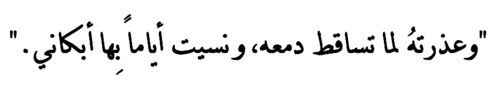 Translation: I forgave him when his tears fell, and I forgot all the days he made me cry ..