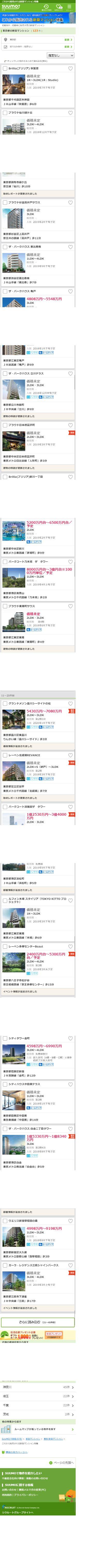 suumo 「東京 マンション」
