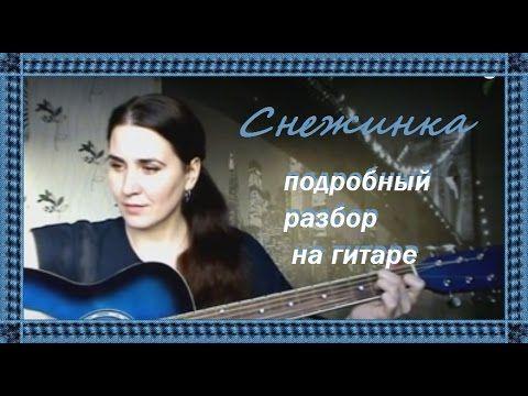 простая песня на новый год разбор на гитаре - YouTube