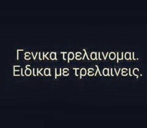 Μόνο εσύ..