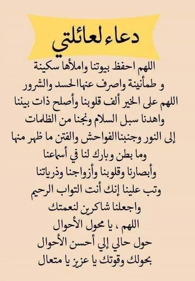 أدعية و أذكار تريح القلوب تقرب الى الله Quran Quotes Inspirational Islamic Love Quotes Islamic Inspirational Quotes