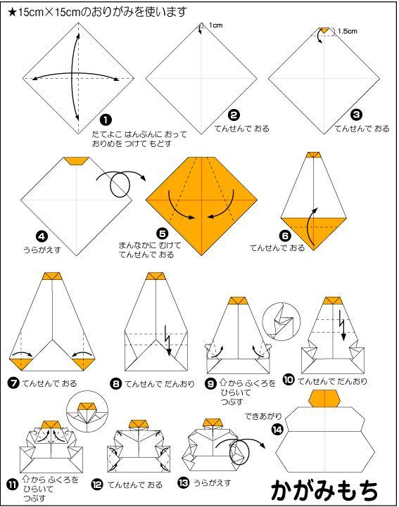 折り紙・鏡餅