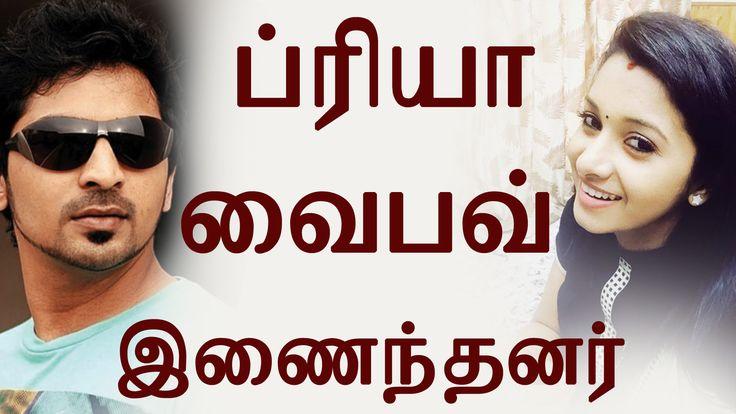 ப்ரியா பவானி ஷங்கர்- வைபவ் இணைந்தனர் | Tamil Cinema News | Kollywood News | Tamil Cinema Seithigal  Kalyanam Mudhal Kadhal varai fame Priya Bhavani Shankar Joins up with Vaibhav | ப்ரியா பவானி ஷங்கர்- வைபவ் இணைந்தனர் | Tamil Cinema News | Kollywood News | Tamil Cinema Seithigal  'பீட்சா' புகழ் கார்த்திக் சுப்பராஜின் 'ஸ்டோன் பெஞ்ச்' நிறுவனம் கடந்த 2014ல் தொடங்கி, பெஞ்ச் பிலிக்ஸ், பெஞ்ச் காஸ்ட், பெஞ்ச் சப்ஸ் என்கின்ற மூன்று பிரிவுகளில் செயல்பட்டு வருகிறது. இந்நிறுவனம் 150 படத்தி...