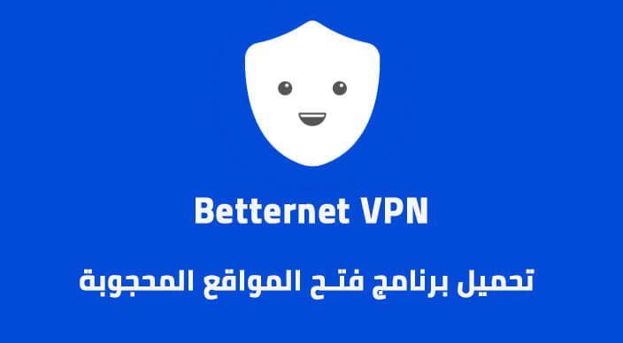 تحميل برنامج فتح المواقع المحجوبة للكمبيوتر Betternet Gaming Logos Logos Nintendo Switch