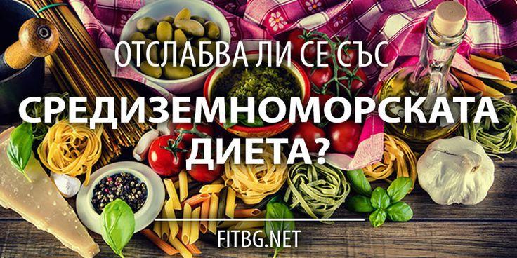 Подходяща ли е средиземноморската диета за отслабване?