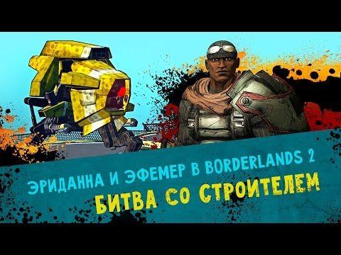 Borderlands 2 - YouTube