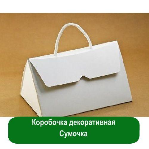 Хочется сделать подарок не только нужным, но и красиво его упаковать. Коробочка в виде сумочки идеально подойдёт. Она белая, можно проявить фантазию и декорировать как вам нравится.  #мылоопт  #мыло_опт # #коробки# упаковка #наклейки #своими_руками #все_для_творчества #материалы_для_творчества #рукоделие #идеи_для_творчества #идеи_для_подарка #своими_руками #подарки #упаковка #декор #мечтысбываются #новогоднеенастроение #упаковкаподарков #предновогодняясуета #подарки #сюрпризы #поздравления…