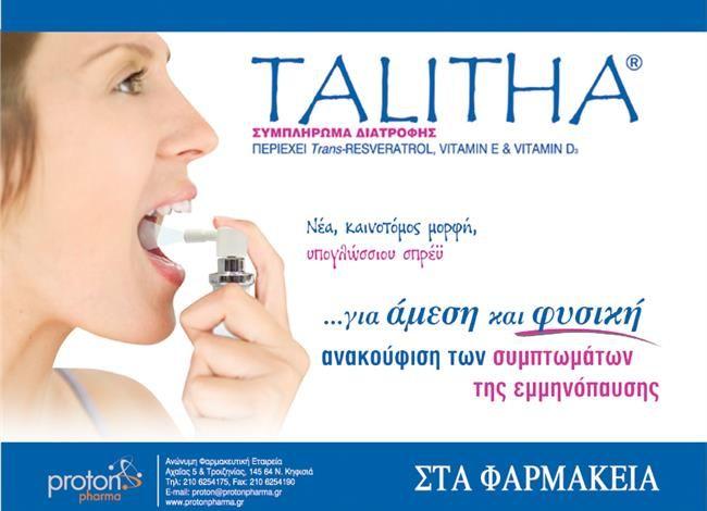 Εμμηνόπαυση: Νέες θεραπείες για την αντιμετώπιση  των συμπτωμάτων της